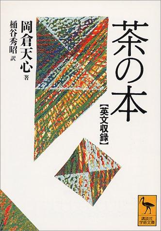 英文収録 茶の本 (講談社学術文庫)