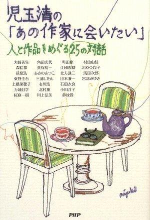 児玉清の「あの作家に会いたい」
