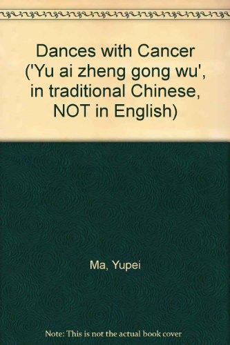 Dances with Cancer ('Yu ai zheng gong wu', in traditional Chinese, NOT in English)