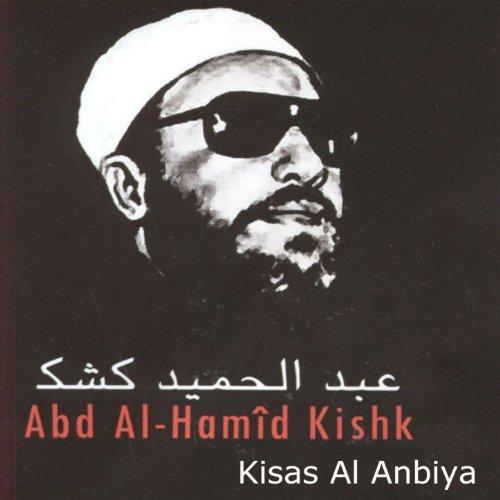 kisas al anbiya