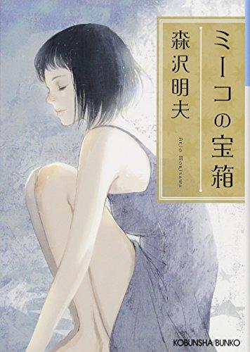 ミーコの宝箱 (光文社文庫)