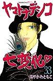 Yamato Nadeshiko Shichihenge (33) (Kodansha Comics Friend B) (2013) ISBN: 4063418510 [Japanese Import]