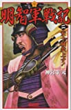 Akechi army Senki to <2> Azuchi Castle Ablaze! (History Gunzo Books) ISBN: 4054047181 (2010) [Japanese Import]