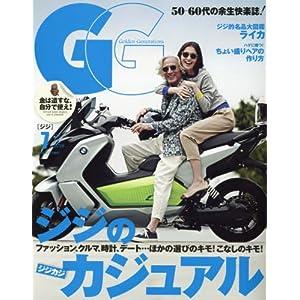 GG 表紙画像