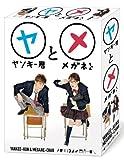 Yankiikun to Megane Chan Hiroyuki Narimiya Dvd-box [Japan Edition]