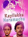 Railukku Neramachu