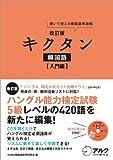 改訂版キクタン韓国語入門編