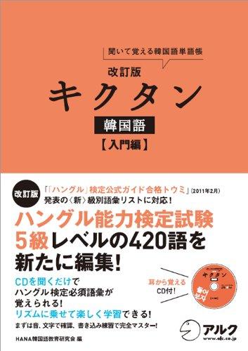 Kikutan kankokugo : Kite oboeru kankokugo tangocho. Nyumonhen. ebook