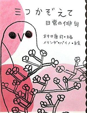 三つかぞえて 日常の俳句 (めくってびっくり俳句絵本 5)