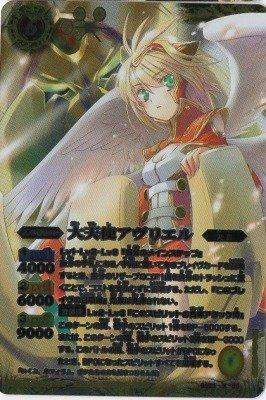 BS23-X05 : 大天使アヴリエル