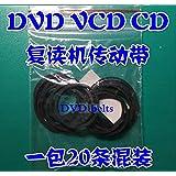 KIMME DVD DVD Belt Belt Length of a Belt of Small Mixed 20PCS DVD Belts in Stock