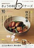 NHKきょうの料理ビギナーズ 2016年 10 月号 [雑誌]