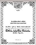Kovetz Ke'or Hachamah 2, Yechiel Fink, 1466467754