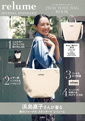 JOURNAL STANDARD relume 2WAY TOTE BAG 画像