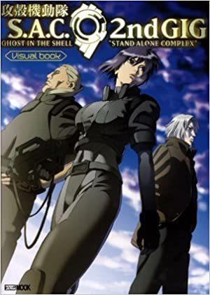 Ghost in the Shell: Stand Alone Complex 2nd Gig Visual Book Anime Artbook & Reference Guide: Amazon.es: Libros