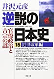 15 Early Modern Japanese History reform hen paradox - the mystery of Yoshimune and bureaucratic politics (Shogakukan Novel) (2012) ISBN: 4094087281 [Japanese Import]