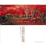 京都の紅葉 (SUIKO BOOKS)