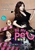 Be My Pet / You're My Pet Korean Movie Dvd (Kim Ha Neul, Jang Keun Suk) Based on Manga Kimi Wa Petto