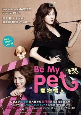 Amazon com: Be My Pet / You're My Pet Korean Movie Dvd (Kim Ha Neul