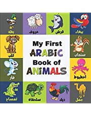 My First Arabic Book Of Animals: A Colorful Arabic Alphabet Picture Book With English Translation: Bilingual(English/Arabic) Book For Little Babies, Toddlers And Preschoolers.(Let's Learn The Arabic Alphabet With Cute Animals)