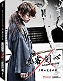 Rurouni Kenshin Trilogy DVD Boxset 3 Movie Collection Set (Region 3 / Non USA Region) (Hong Kong version) Japanese Live Action movie a.k.a Samurai X Trilogy