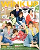 Wink up (ウィンク アップ) 2013年 05月号 [雑誌]