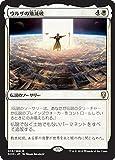 マジック:ザ・ギャザリング ウルザの殲滅破(レア) ドミナリア(DOM)