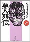 悪人列伝 古代篇 (文春文庫)
