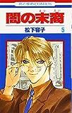 Yami no Matsuei Vol. 5 (Yami no Matsuei) (in Japanese)
