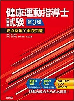 Book's Cover of 健康運動指導士試験 要点整理と実践問題 第3版 (日本語) 単行本 – 2020/9/18