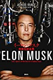 img - for Elon Musk: Tesla, Spacex, and the Quest for a Fantastic Future (Japanese Edition) book / textbook / text book