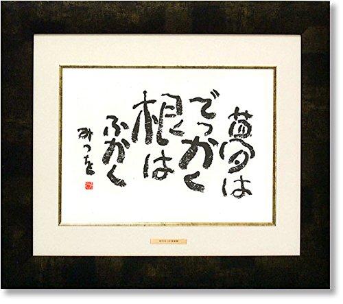 相田みつを夢はでっかく(作品詩)(額装品) B008Z97TSY