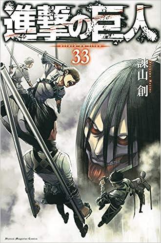 の 最 新刊 33 進撃 巨人