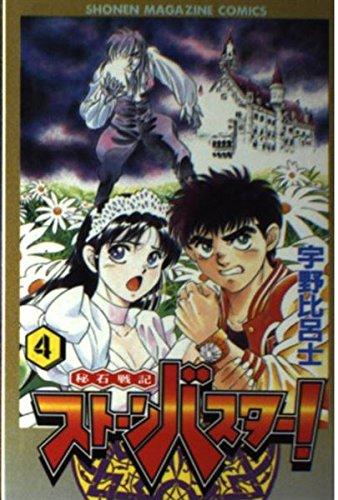 ストーンバスター 4 (月刊マガジンコミックス)