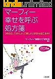 マーフィー幸せを呼ぶ処方箋 (知的生きかた文庫―わたしの時間シリーズ)