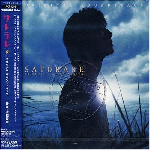 Satorare Tribute to a Sad Genius by Satorare Tribute to a Sad Genius (2001-03-14)