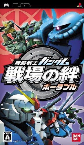 Mobile Suit Gundam: Senjou no Kizuna Portable [Japan Import]