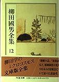 柳田国男全集〈12〉 (ちくま文庫)