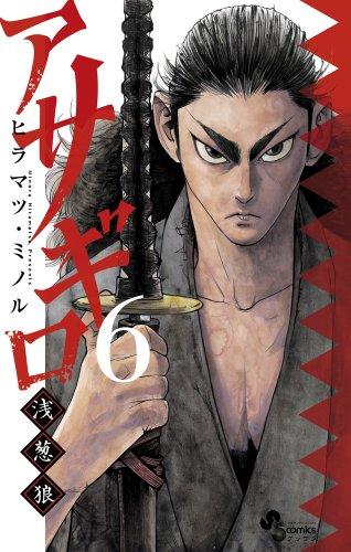 Asagiro ~ Asagi wolf to 6 (monthly Shonen Sunday Comics) (2012) ISBN: 4091237576 [Japanese Import]