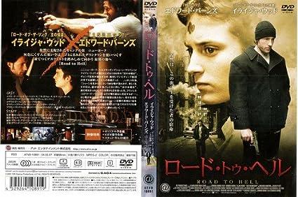Amazon.co.jp: ロード・トゥ・ヘル[レンタル落ち]: DVD