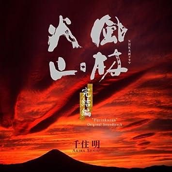 Furinkazan Original Soundtrack - 癮 - 时光忽快忽慢,我们边笑边哭!
