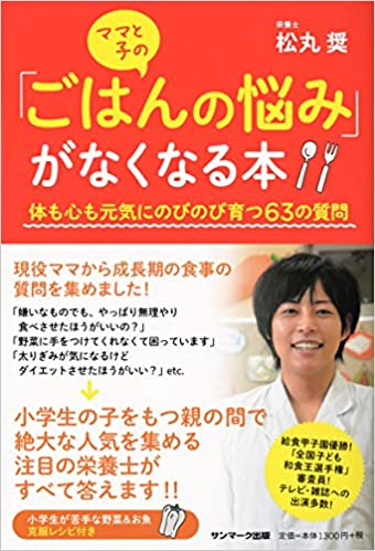 ママと子の「ごはんの悩み」がなくなる本 | 松丸 奨 |本 | 通販 | Amazon