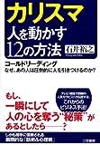 「カリスマ人を動かす12の方法」石井 裕之