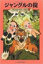 ジャングルの掟 (マジック・ツリーハウス (10))