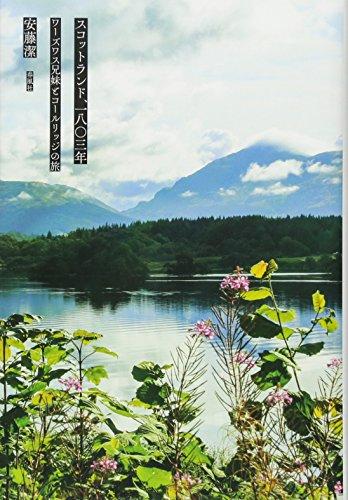 スコットランド、一八〇三年 ワーズワス兄妹とコールリッジの旅