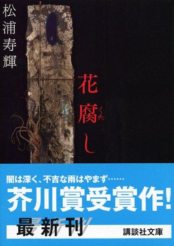 花腐し (講談社文庫)