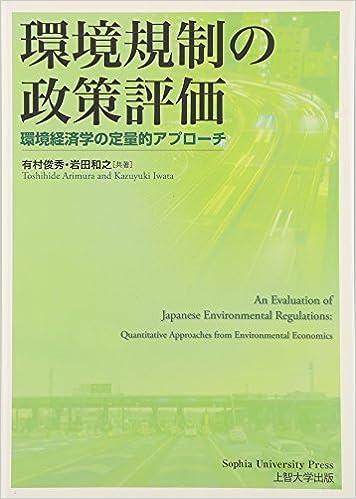 環境規制の政策評価:環境経済学...