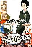 Yozakura Quartet Vol.4 (Sirius KC) Manga