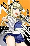 インフェクション(11) (講談社コミックス)