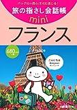 旅の指さし会話帳 miniフランス[フランス語] (旅の指さし会話帳mini)